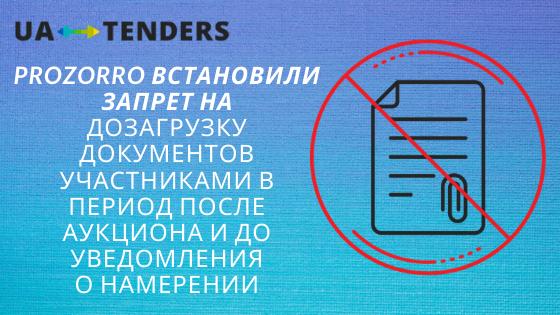 Prozorro  встановили запрет на дозагрузку документов участниками в период после аукциона и до уведомления о намерении