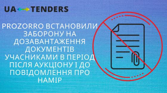 Prozorro встановили заборону на дозавантаження документів учасниками в період після аукціону і до повідомлення про намір