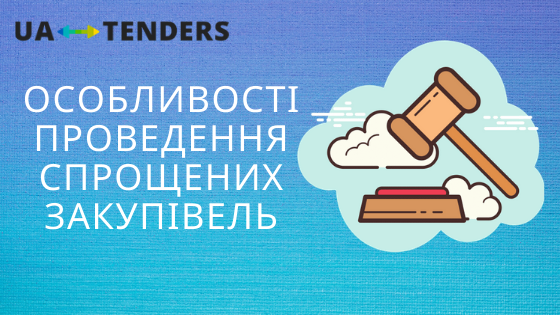 Положення про тендерний комітет та уповноважену особу з урахуванням Закону України «Про публічні закупівлі» у новій редакції
