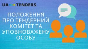 Положення про тендерний комітет та уповноважену особу