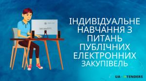 Індивідуальне навчання з питань публічних електронних закупівель