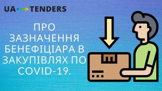 Про зазначення бенефіціара в закупівлях по COVID-19.  А також про інші невирішені питання щодо інформації про бенефіціара Учасника.