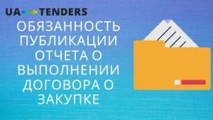 Обязанность публикации отчета о выполнении договора о закупке
