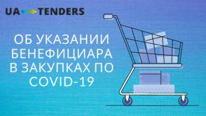 Об указании бенефициара в закупках по COVID-19