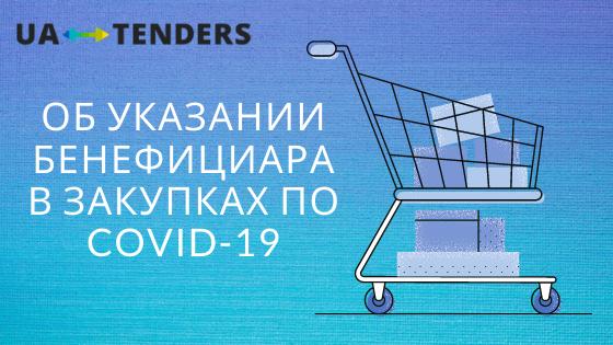 Об указании бенефициара в закупках по COVID-19.  А также о других нерешенных вопросах относительно информации о бенефициара участника.