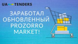 О Порядке формирования и использования Prozorro Market