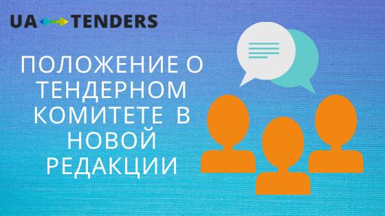 Положение о тендерном комитете и уполномоченное лицо с учетом Закона Украины «О публичных закупках» в новой редакции