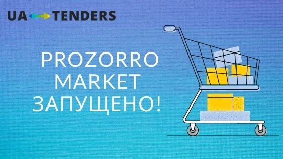 Про Порядок формування та використання Prozorro Market