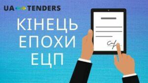 Кінець епохи електронного цифрового підпису