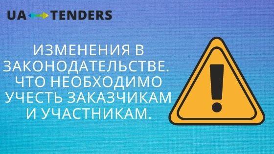 Изменения в закупочному законодательстве. Что необходимо учесть Заказчикам и Участникам.