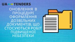 Оновлення в процедурі оформлення дозвільних документів, що стосуються робіт підвищеної небезпеки